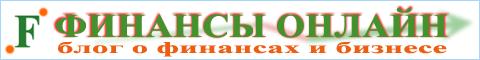 Финансы онлайн - блог о финансах и бизнесе