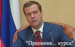 Дмитрий Анатольевич Медведев - преемник курса президента В.В. Путина