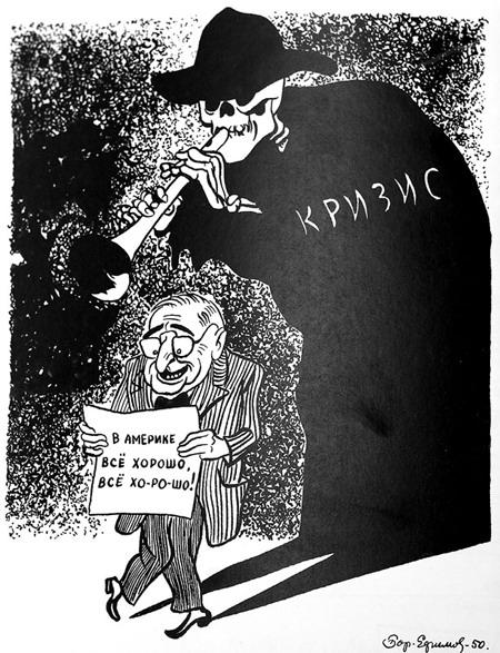 Финансовый кризис, американский след. Карикатура Бориса Ефимова, 1950 год