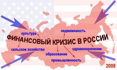 Финансовый кризис в России 2008. О чем говорят люди