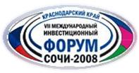 Ежегодный международный инвестиционный форум Сочи-2008. Логотип