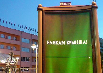 Кризис российских банков. Банкам крышка