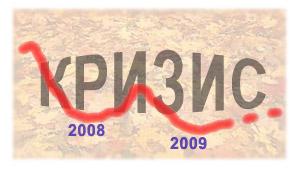Вторая волна кризиса в России - осень 2009 года. Financial Crisis in Russia
