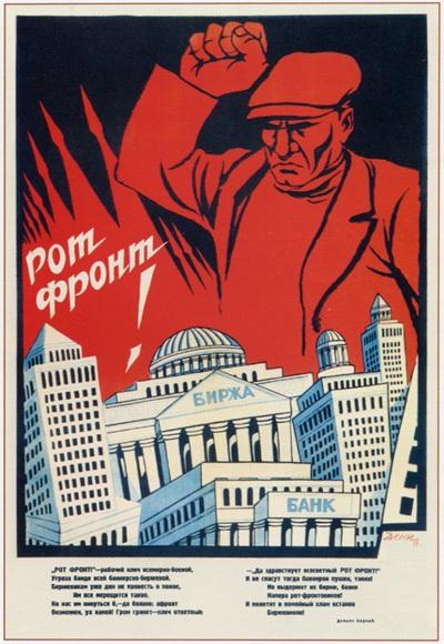 Плакат Рот Фронт, к статье Финансовые мошенники