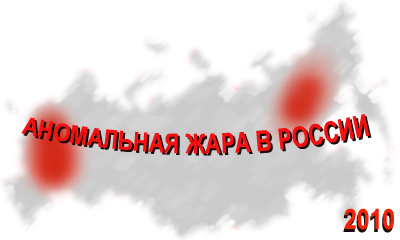 Аномальная жара в России 2010 года. Влияние аномальной погоды на экономику Российской Федерации