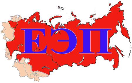 Единое экономическое пространство (ЕЭП) - Россия, Белоруссия и Казахстан. Кто ещё?..