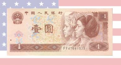 Курс юаня - изменение курса национальной валюты КНР. Противостояние США и Китая
