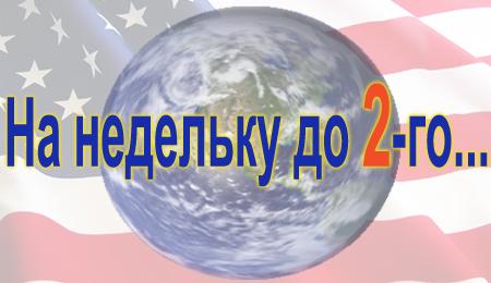 Дефолт США. Когда будет технический дефолт - 2 августа 2011 года?..