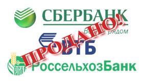 Приватизация всех государственных банков в Российской Федерации, кроме Внешэкономбанка (ВЭБ)