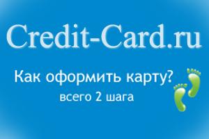Как получить бесплатную кредитную карту? Рейтинг от Credit-Card.ru