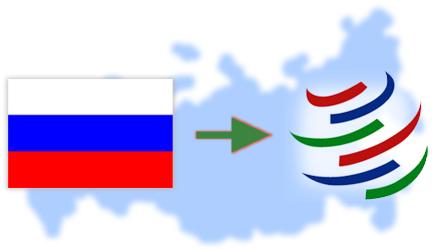 Вступление России во Всемирную торговую организацию. Что даст участие страны в ВТО?